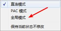 SSR客户端详细使用教程以及下载地址