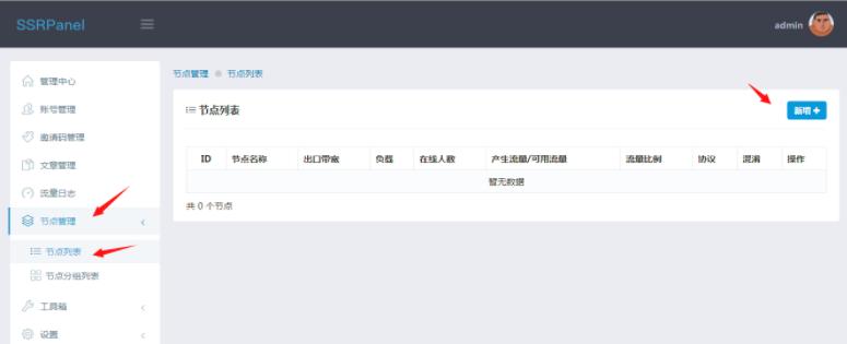 一款功能强大的ShadowSocks面板:SSRPanel
