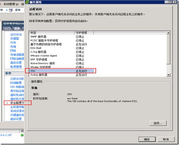 VMware vSphere 6 开启嵌套虚拟化