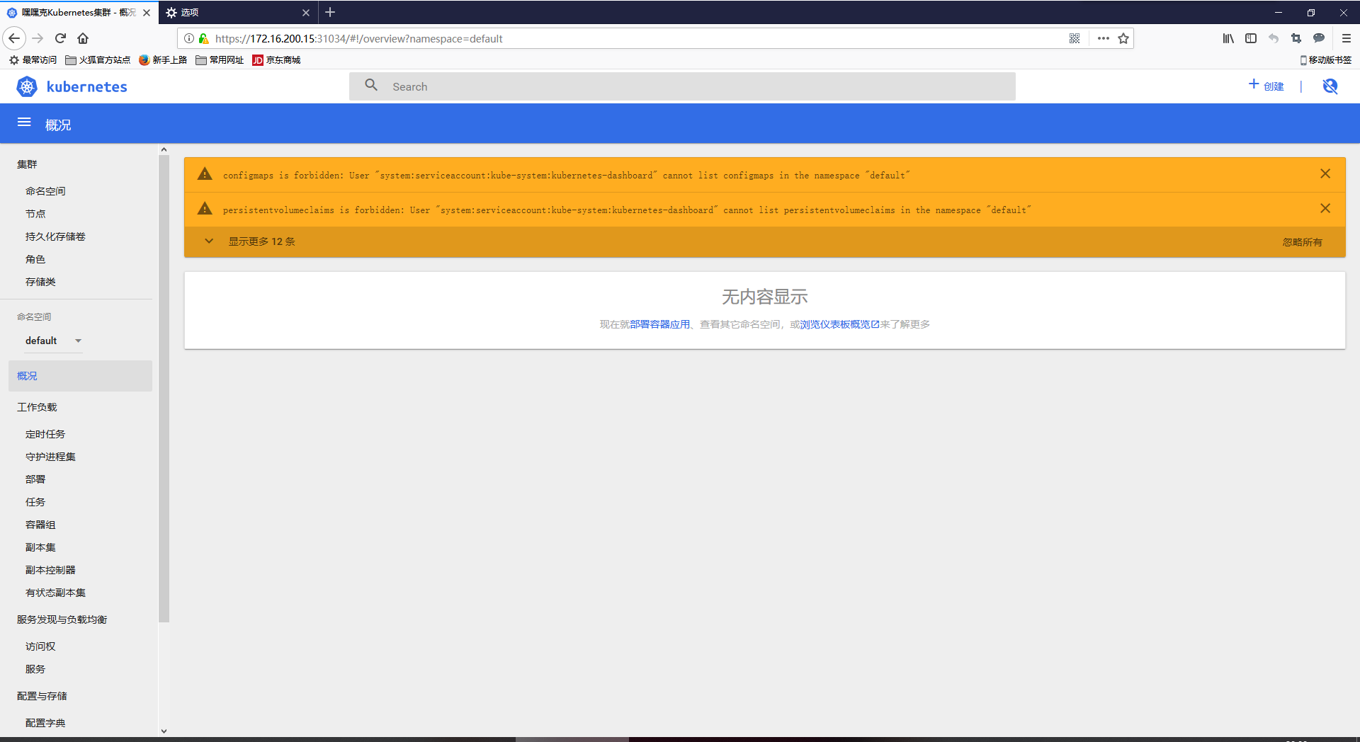 Kubernetes v1.9.7安装部署-Dashboard升级Token