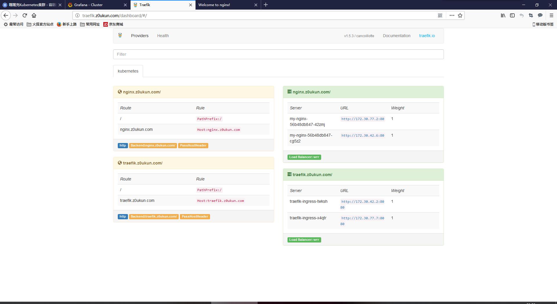Kubernetes v1.9.7安装部署-配置Ingress Controller
