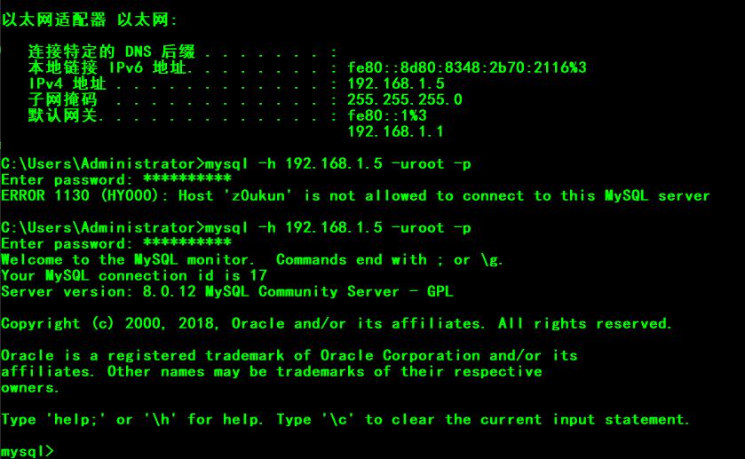 MySQL8.0授权远程访问