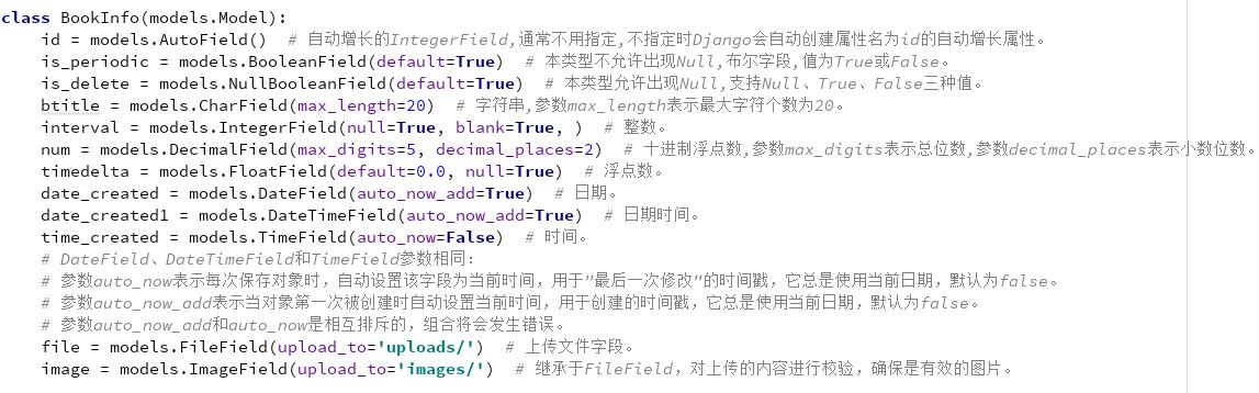 Django模型类和常用选项(持续更新)