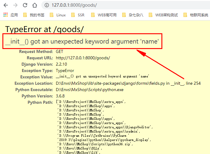 Django-filter报错:__init__() got an unexpected keyword argument 'name'