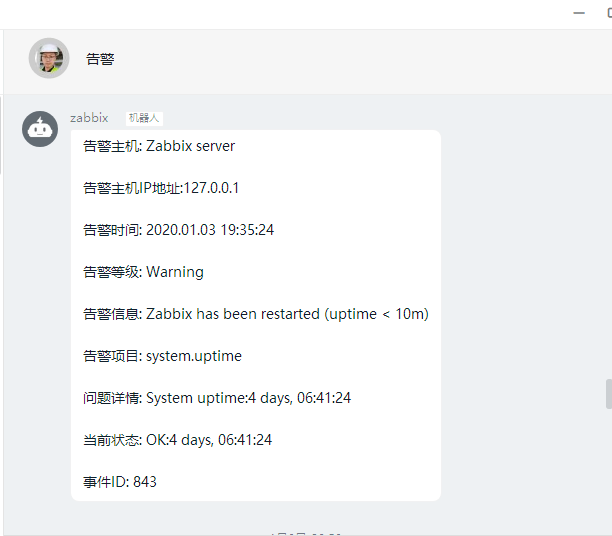 zabbix4.4配置钉钉告警