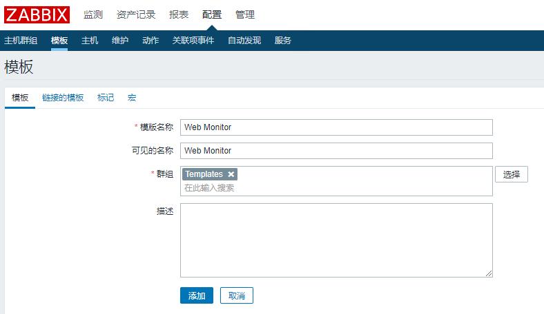 zabbix4.4监控案例之Web监控