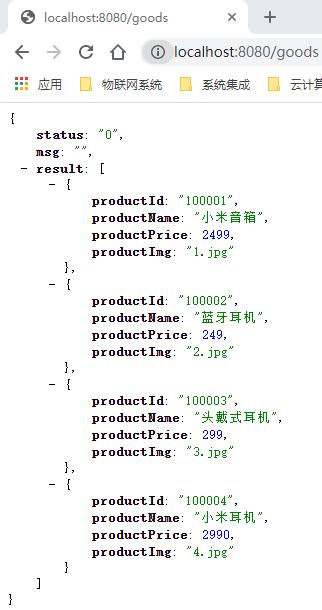 vue/cli 4.2.2配置mock数据