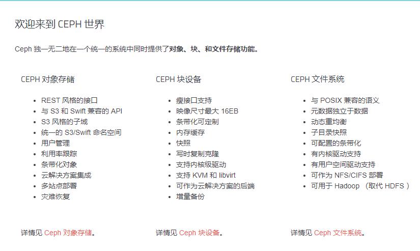 什么是Ceph分布式存储?