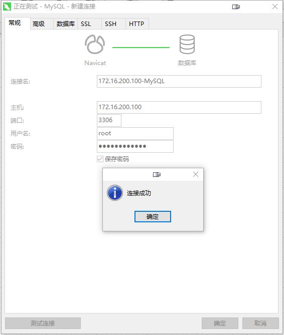 编译安装Zabbix 5.0 LTS