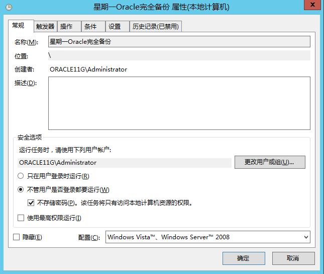 Oracle11G配置RMAN自动备份